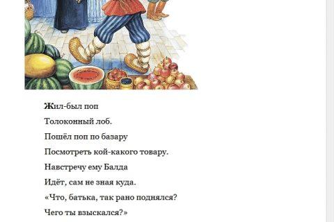 Лучшие сказки русских писателей (рис. 2)