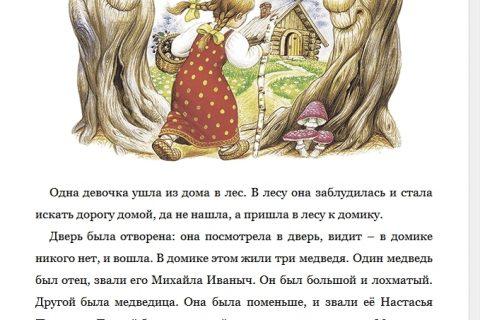 Лучшие сказки русских писателей (рис. 3)