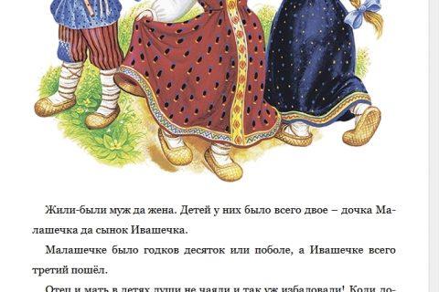 Лучшие сказки русских писателей (рис. 4)