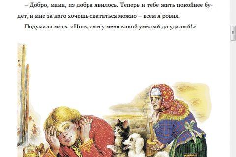 Лучшие сказки русских писателей (рис. 5)