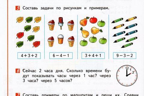 Математика 1 класс (рис. 1)