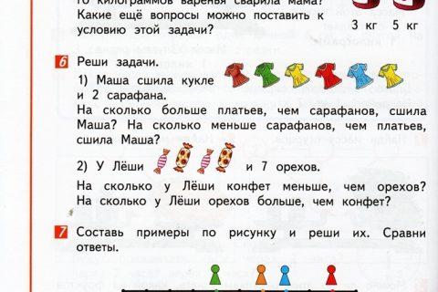 Математика 1 класс (рис. 2)