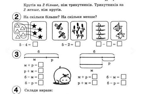Математика для 1 класса: 4 части, на украинском языке (рис. 3)