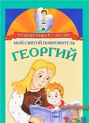 Мой святой покровитель Георгий (обложка)