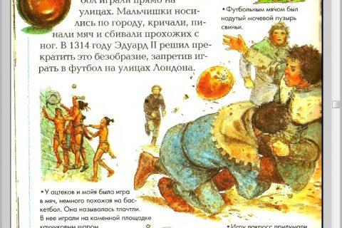 Отчего и почему? Энциклопедия для любознательных (рис. 3)