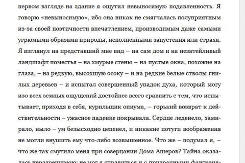 Падение дома Ашеров. Сборник (рис. 1)