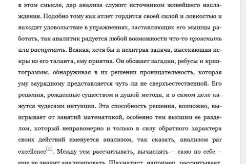 Падение дома Ашеров. Сборник (рис. 2)