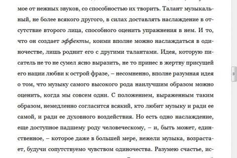 Падение дома Ашеров. Сборник (рис. 3)