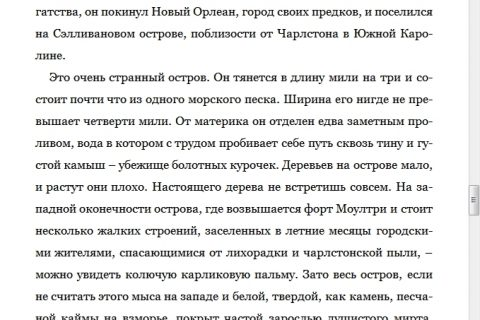 Падение дома Ашеров. Сборник (рис. 4)