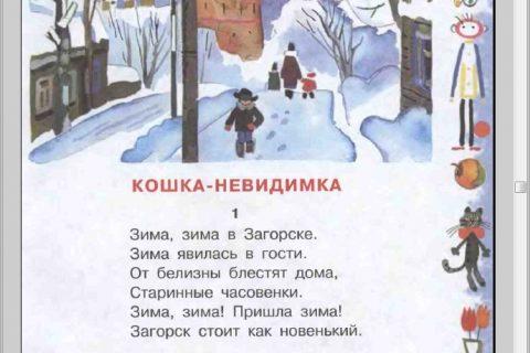 Агния Барто. Лучшие стихи детям от года до 5 (рис. 4)