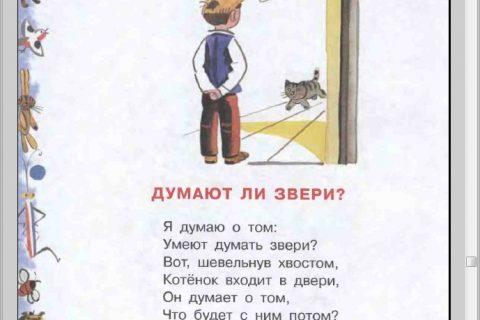 Агния Барто. Лучшие стихи детям от года до 5 (рис. 5)