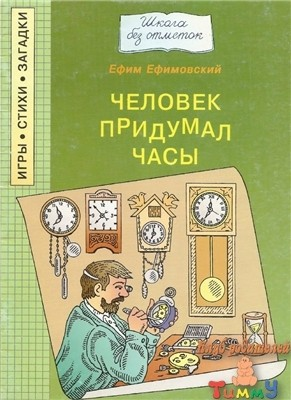 Человек придумал часы (обложка)