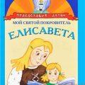 Елена Сергейчук. Мой святой покровитель Елисавета (обложка)