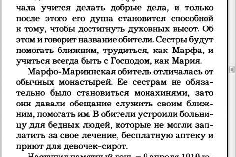 Елена Сергейчук. Мой святой покровитель Елисавета (рис. 3)