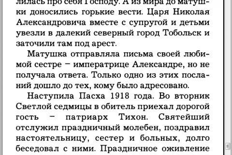 Елена Сергейчук. Мой святой покровитель Елисавета (рис. 4)