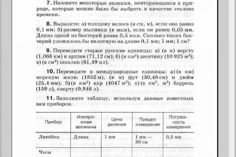 Физика. Сборник вопросов и задач 7-9 класс. (рис. 1)