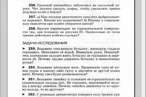 Физика. Сборник вопросов и задач 7-9 класс. (рис. 2)