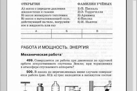 Физика задачник pdf класс степанова 10