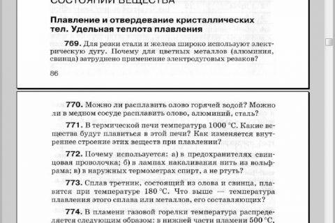 Физика. Сборник вопросов и задач 7-9 класс. (рис. 4)