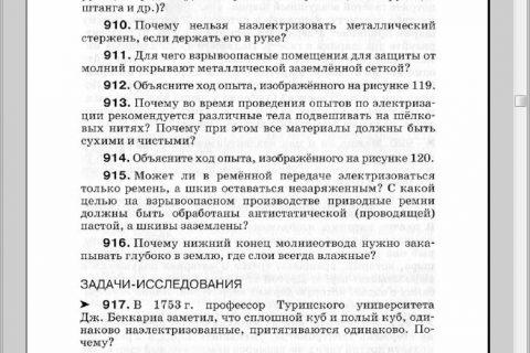 Физика. Сборник вопросов и задач 7-9 класс. (рис. 5)