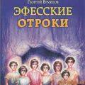 Георгий Ермилов. Эфесские Отроки (обложка)