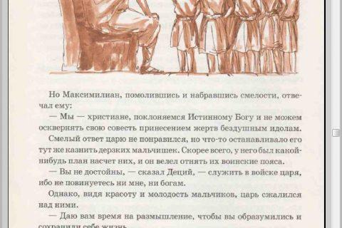Георгий Ермилов. Эфесские Отроки (рис. 1)