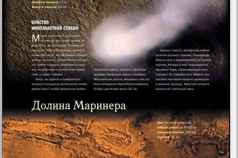Ирина Позднякова. 100 чудес Вселенной (рис. 1)