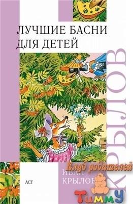 Иван Крылов. Лучшие басни для детей (обложка)
