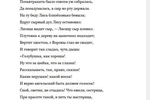 Иван Крылов. Лучшие басни для детей (рис. 1)
