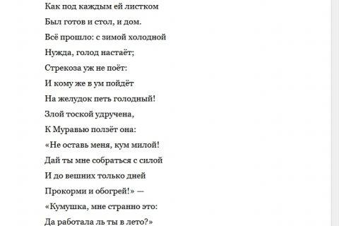 Иван Крылов. Лучшие басни для детей (рис. 4)