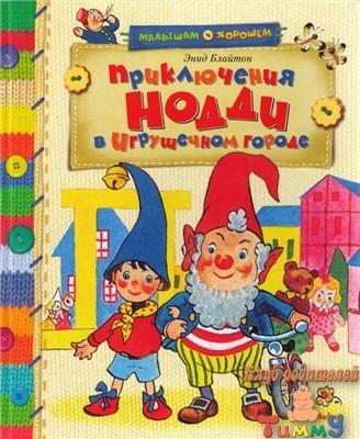 Энид Блайтон. Приключения Нодди в игрушечном городе (обложка)