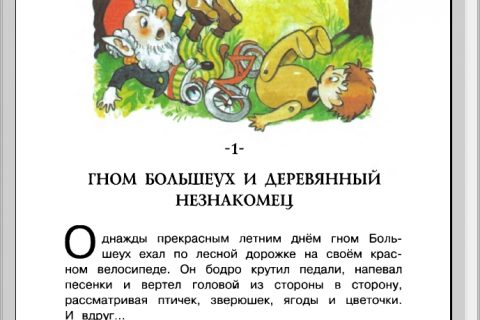 Энид Блайтон. Приключения Нодди в игрушечном городе (рис. 1)