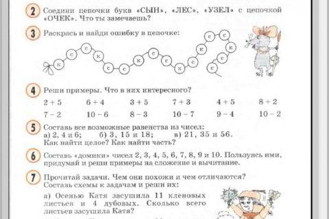 """Л.Г. Петерсон """"Математика. 2 класс (части 1-3)"""" (PDF)"""