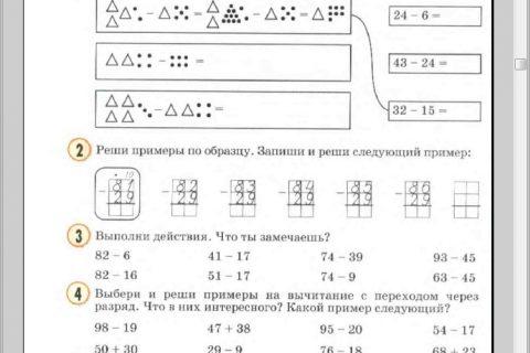 задачи и примеры для 2 класса по математике распечатать