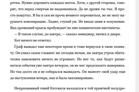 Приключения графа де Грюйера. Отель Танатос (рис. 3)