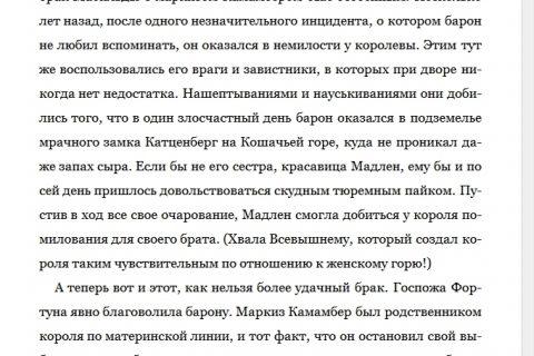 Приключения графа де Грюэра. Смерть в мышином королевстве (рис. 1)