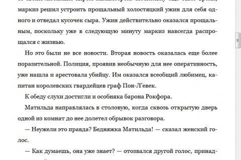 Приключения графа де Грюэра. Смерть в мышином королевстве (рис. 3)