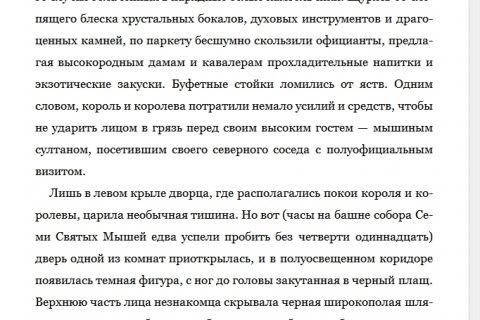 Приключения графа де Грюэра. Восточное путешествие (рис. 1)