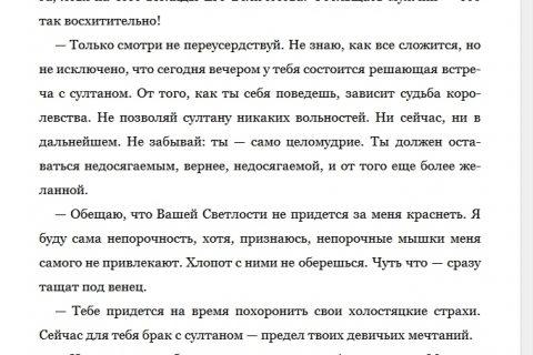 Приключения графа де Грюэра. Восточное путешествие (рис. 3)