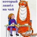 Про тигра, который зашёл на чай (обложка)