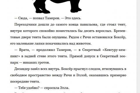Секретный зоопарк. Сюрпризы и опасности (рис. 2)