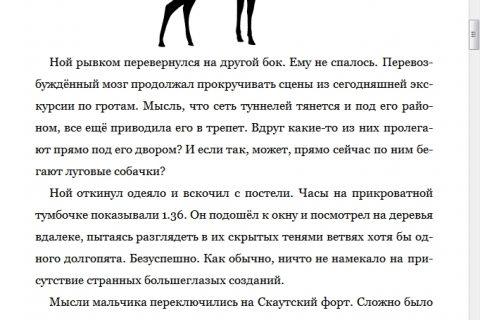 Секретный зоопарк. Сюрпризы и опасности (рис. 3)
