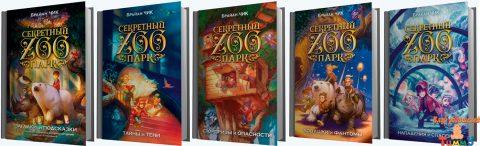 Брайан Чик. Секретный зоопарк (обложка)