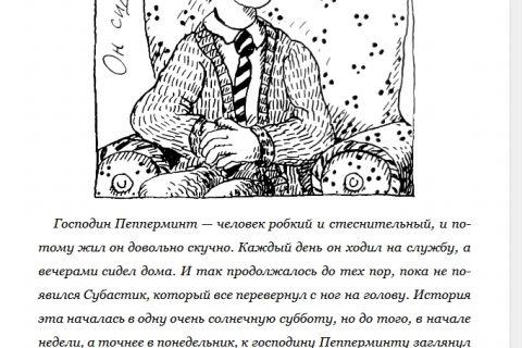 Субастик. Новые веснушки для Субастика (рис. 1)