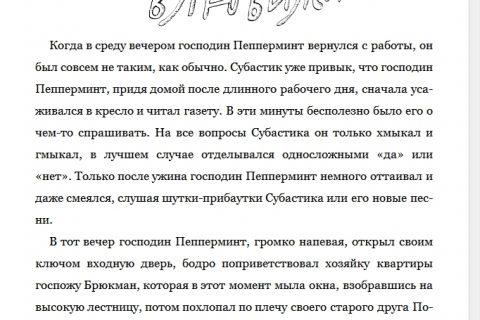 Субастик. Новые веснушки для Субастика (рис. 2)