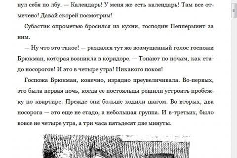 Субастик. Новые веснушки для Субастика (рис. 3)