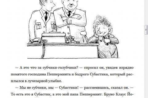 Субастик. Новые веснушки для Субастика (рис. 4)