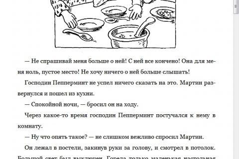 Субастик. Субастик в опасности (рис. 5)