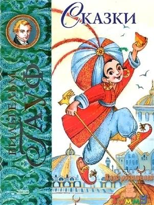 Вилгельм Гауф. Сказки (обложка)