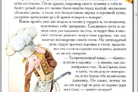 Вилгельм Гауф. Сказки (рис. 2)